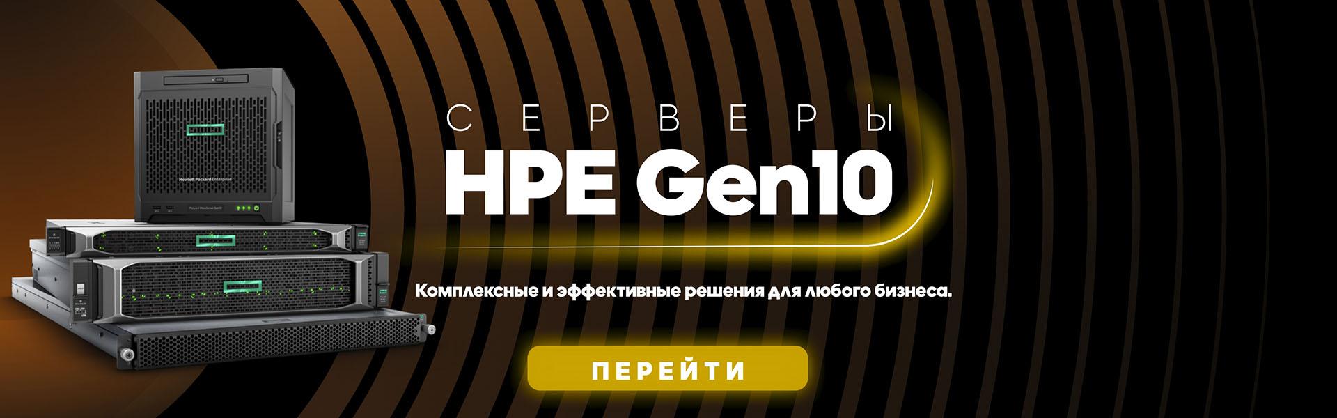 Серверное оборудование HP Gen 10
